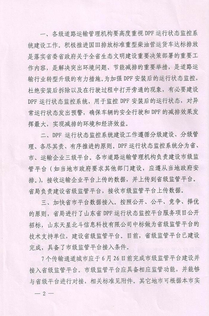 山东省DPF公告2.jpg