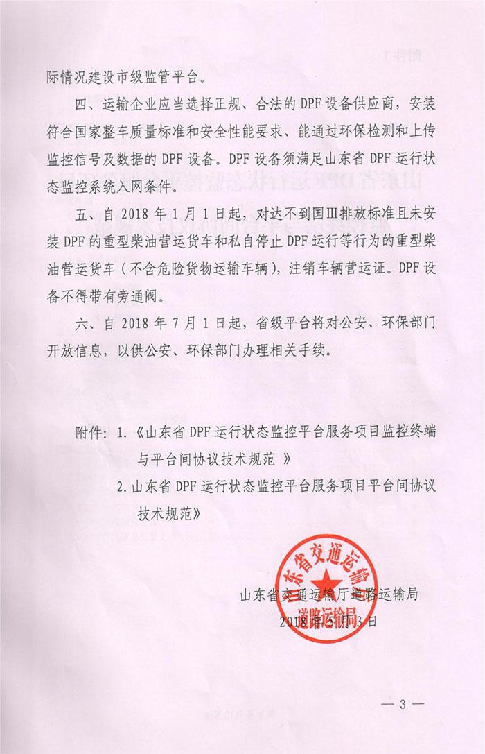 山东省DPF公告3.jpg