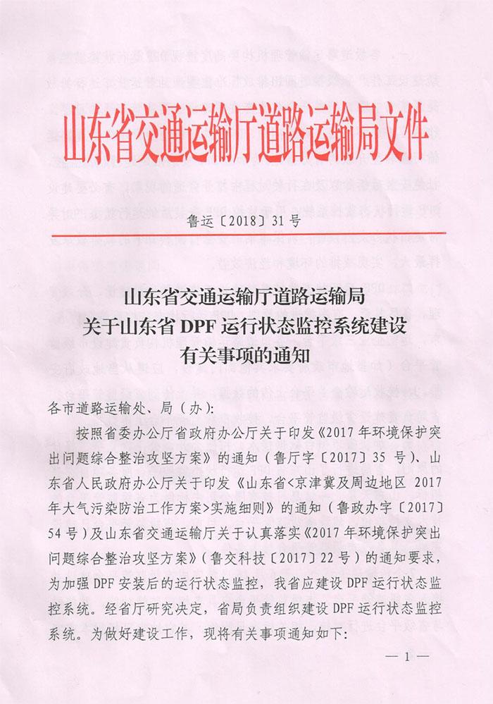 山东省DPF公告1.jpg